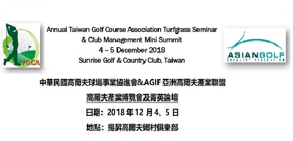 Turfgrass and Club Management Seminars in Taiwan